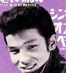 尾藤イサオの若い頃の画像